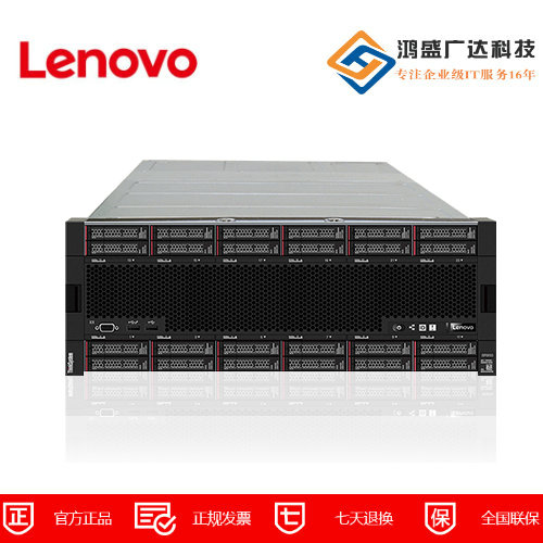 联想Lenovo ThinkSystem SR950