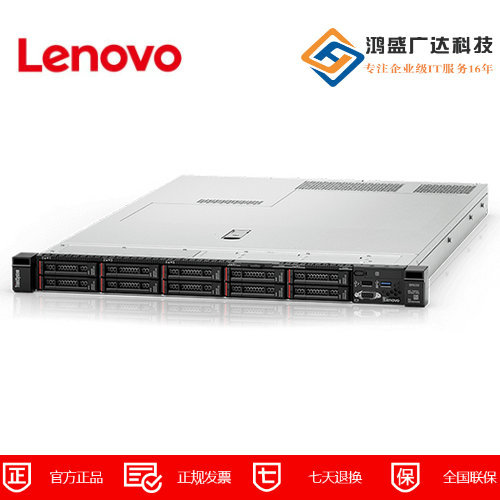 联想Lenovo ThinkSystem SR630