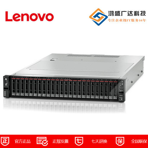 联想Lenovo ThinkSystem SR650